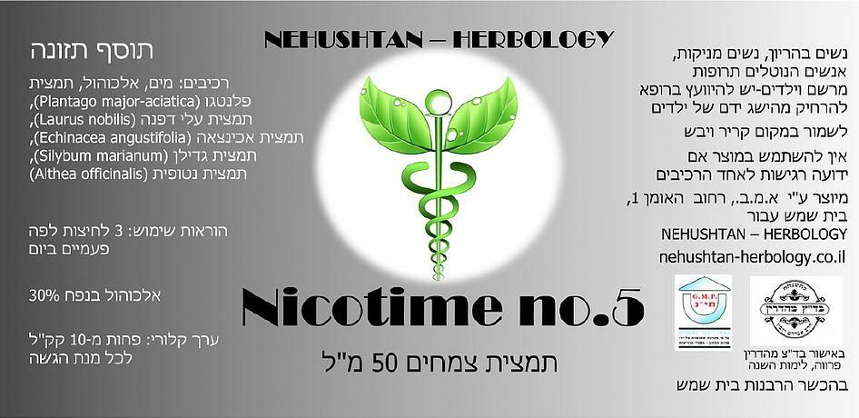 nicotime1